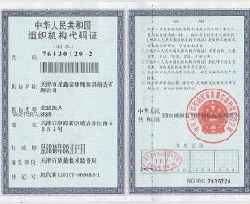 法人代码证