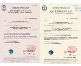 圣鑫泰索具HSE管理体系评价证书