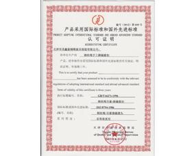 等效采用国际标准插编认可证明