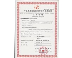 等效采用国际标准钢丝绳认可证明