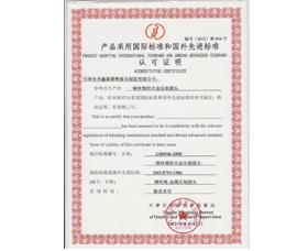 等效采用国际标准压制认可证明