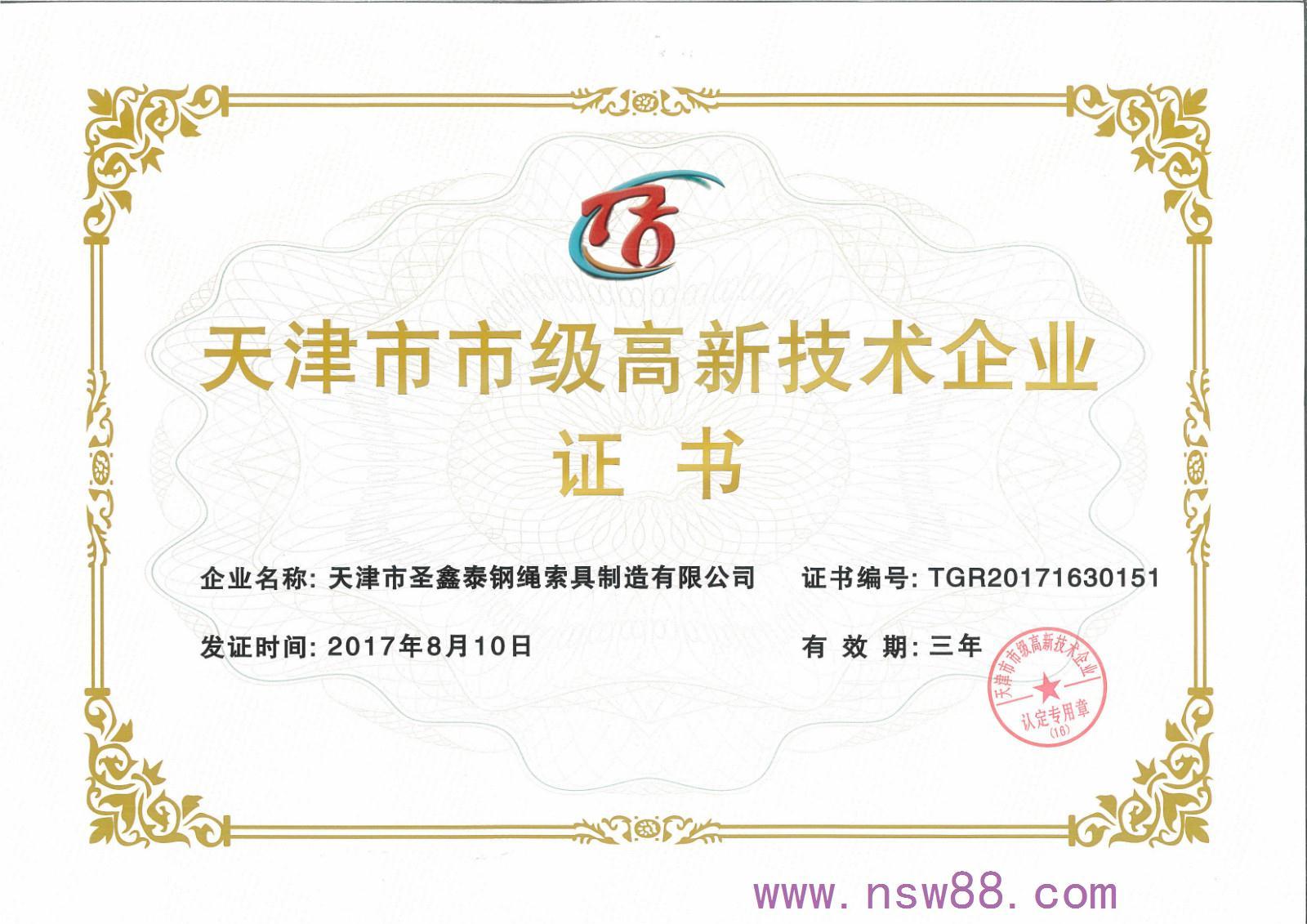天津市市级高新技术企业证书