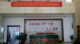 热烈欢迎中海油田服务股份有限公司领导来我司莅临指导!