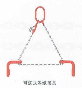 可调式卷纸吊具