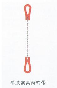 单肢索具两端带