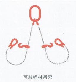 两肢钢材吊索