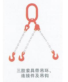 三肢索具带吊环、连接件及吊钩